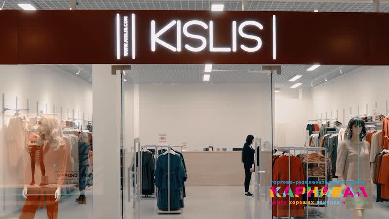 Магазин Kislis в ТРЦ Карнавал
