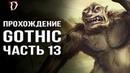 Оригинальная Gothic (Готика): Прохождение ЧАСТЬ 13 | DAMIANoNE
