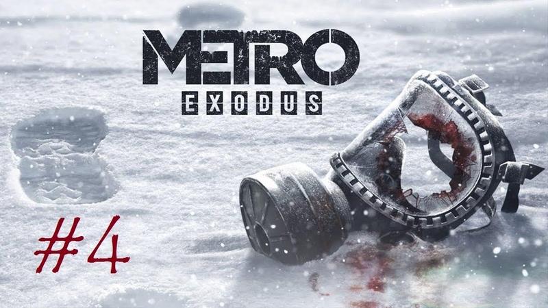 MetroExodus 4 Зверолюди Моя новая фобия