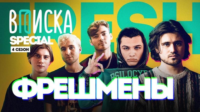 Thrill Pill, Saluki, Лауд. Как стать рэп-звездой в России