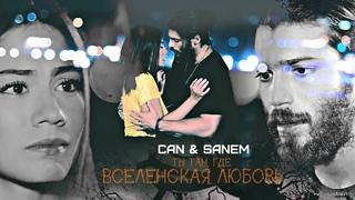 Can & Sanem • ЭТО ЛЮБОВЬ •