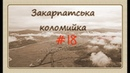 Закарпатська Коломийка 18 Transcarpathian kolomyjka 18 коломийка