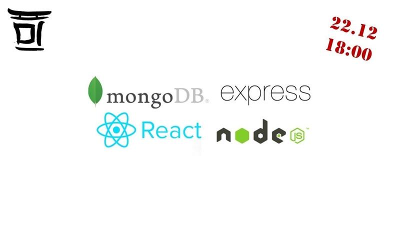 Создание приложения на MERN MongoDB Express React Node