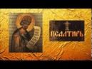 ПСАЛТИРЬ - Толкование Псалмов кафизма 17 - псалом 118 ч. 8