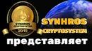 SYNHROS CRYPTOSYSTEM ⭐ ПРЕЗЕНТАЦИЯ СТАРТ ⭐ 08 10 2019