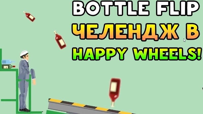 MLG Bottleflip ► HappyWheels l1l
