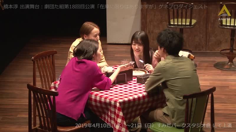 橋本淳:劇団た組第18回目公演「在庫に限りはありますが」ゲネプロダイジェスト 10 04 2019