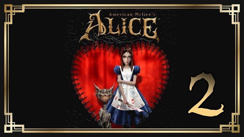 American McGee s Alice HD РУ 2: Дивный лес
