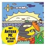 Антоха МС - От всей души