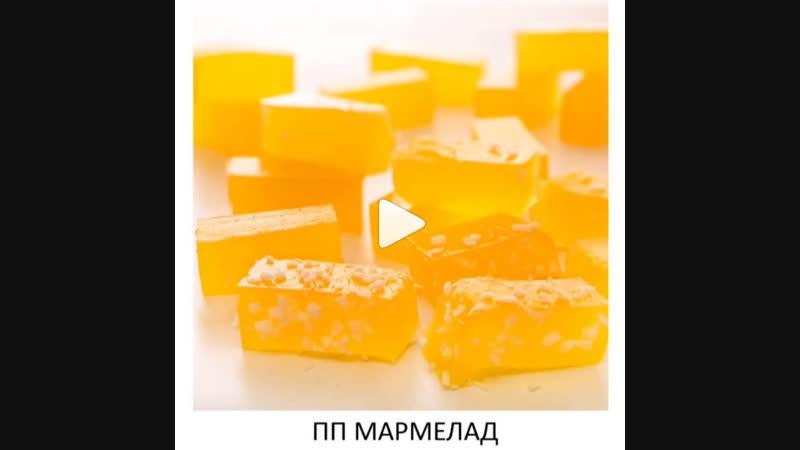 ДОМАШНИЙ ПП МАРМЕЛАД Больше рецептов в группе Десертомания