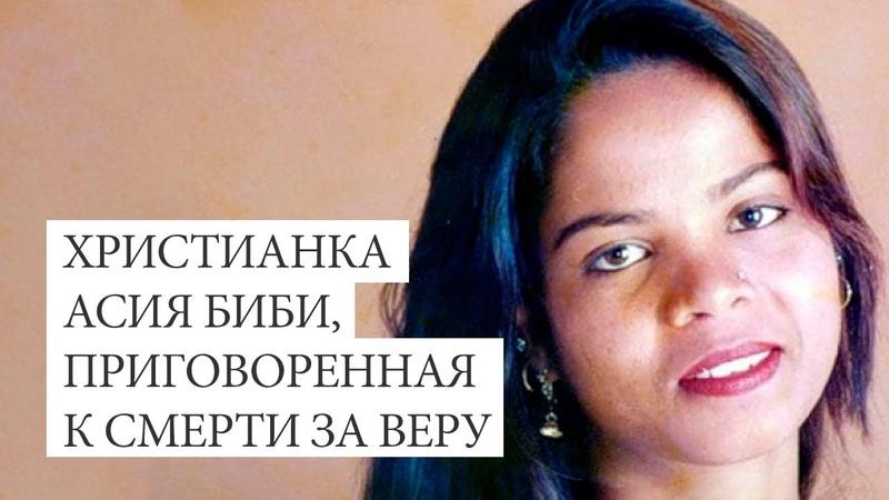 Пакистанская христианка Асия Биби приговоренная к смерти за веру