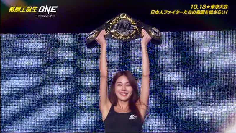 2019.10.18 KAKUTOU-OU TANJOU - ONE CHAMPIONSHIP