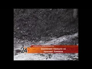 Ремонтные работы на пр.Химиков в Нижнекамске вышли на новый уровень