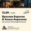 12/09 :: Ярослав Борисов & Алиса Апрелева