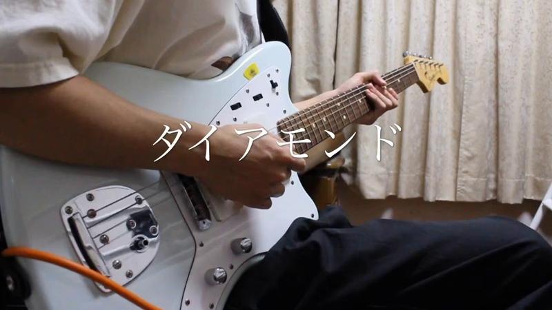 Kobore ダイアモンド Guitar Cover