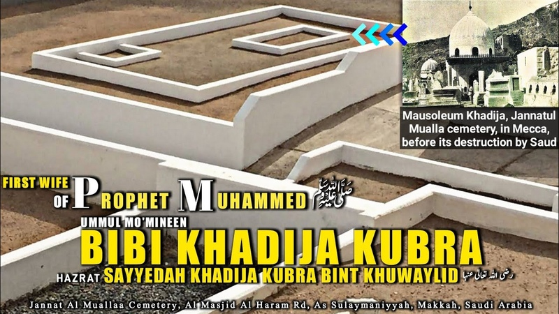 Bibi Khadija رضى الله تعالى عنها | Mother of Bibi Fatima | Wife of Prophet Muhammad ﷺ