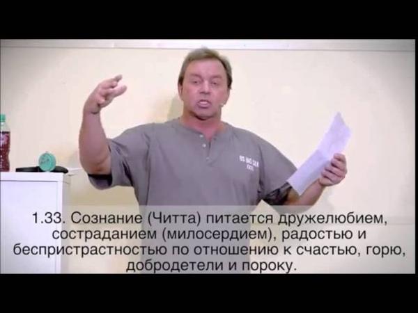 Андрей Лапин йога сутры Патанджали глава 1 часть 2