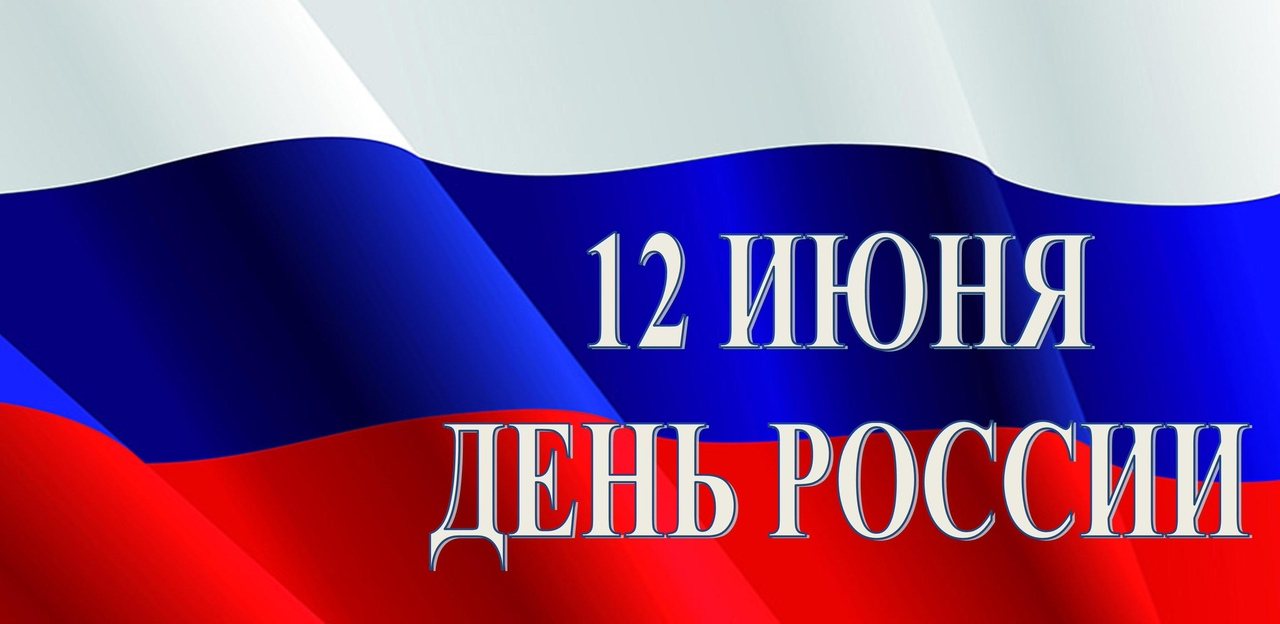 плакат ко дню россии картинки любимейших блюд арсенале