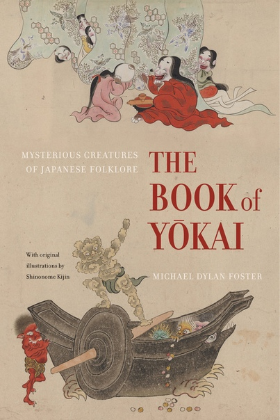 The Book of Yokai  Mysterious C - Michael Dylan Foster