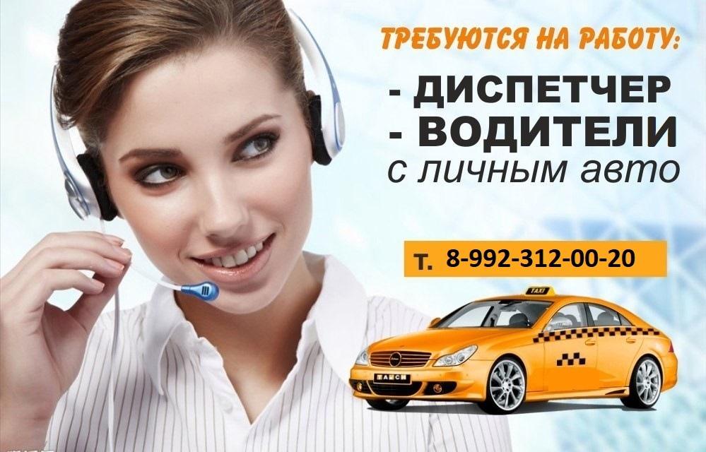 Удаленная работа такси вакансии от прямых работодателей тексты фриланса