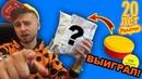 ЛАНЧ-БОКС РОЛЛТОН   ПРОВЕРКА Акции 20 лет Роллтон часть 2