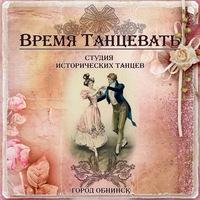 """Логотип Студия исторических танцев """"Время Танцевать"""""""