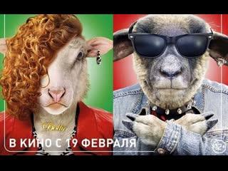 Русский фильм фантастика комедия **овечка долли была злая и рано умерла**