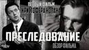 ОБЗОР ФИЛЬМА ПРЕСЛЕДОВАНИЕ 1998 🎬ПЕРВЫЙ ФИЛЬМ КРИСТОФЕРА НОЛАНА (КИНОМАРАФОН 1)