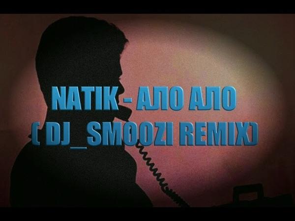 NATIK - АЛО АЛО (DJ_SMOOZI REMIX)