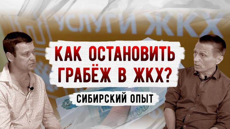Как остановить грабёж в ЖКХ Леонид Развозжаев Сергей Кокоянин