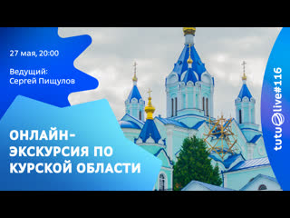 Онлайн-экскурсия по Курской области || Туту Live # 116