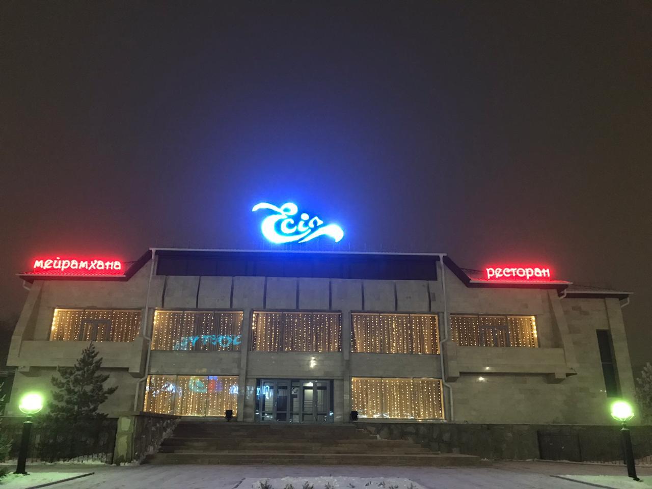 Ресторан «Ишим»