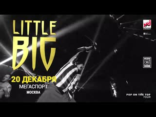Little big. «pop on the top tour». москва. 16+