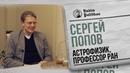Сергей Попов политика иноземные цивилизации космос сериалы