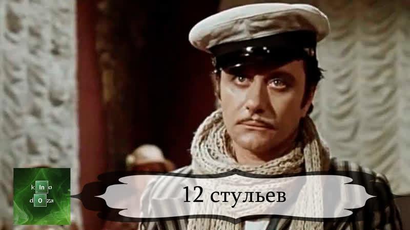 12 СТУЛЬЕВ 1976 МИНИ СЕРИАЛ