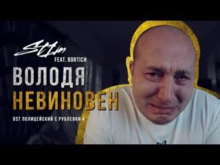 ST1M feat. BORTICH - ВОЛОДЯ НЕВИНОВЕН