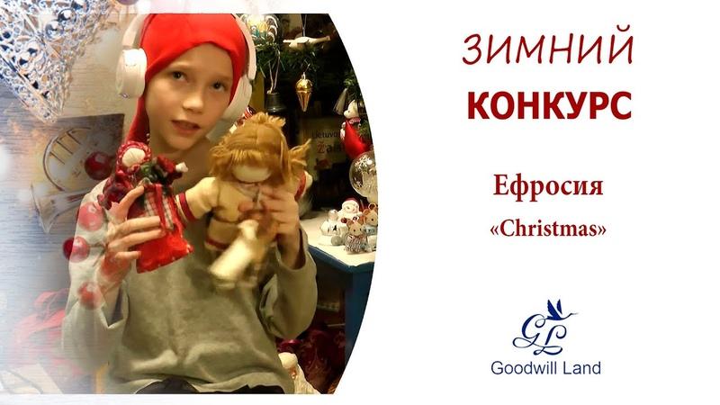 Зимний конкурс. Ефросия - Christmas