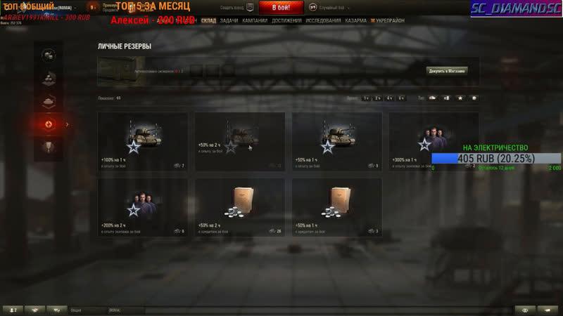 Orld of Tanks LIVE Сергей Иванов