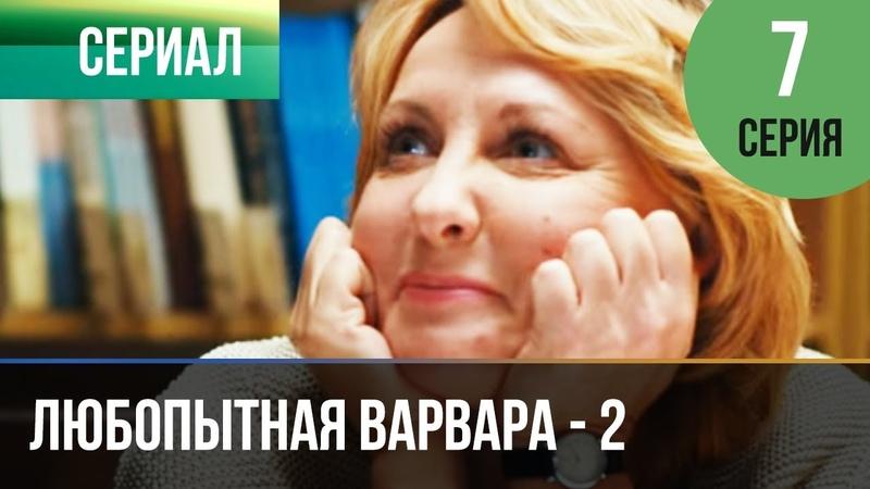 ▶️ Любопытная Варвара 2 сезон 7 серия Детектив Фильмы и сериалы