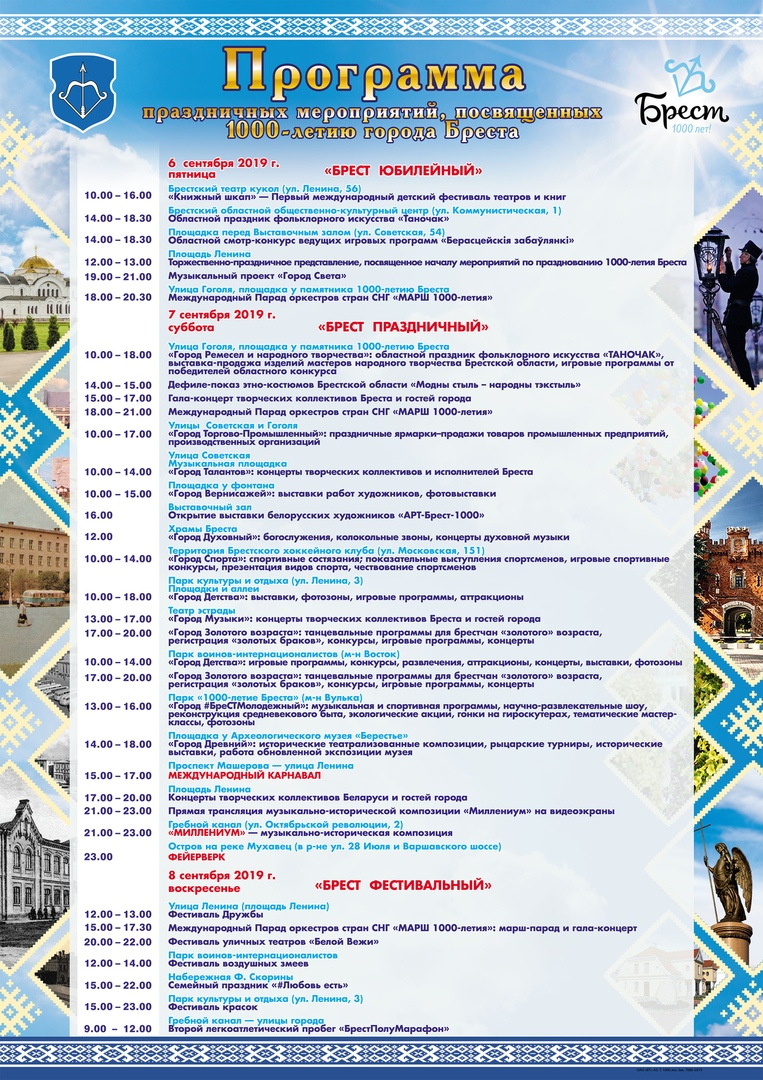 Бресту - 1000 лет! Программа праздничных мероприятий, посвященных тысячелетию города
