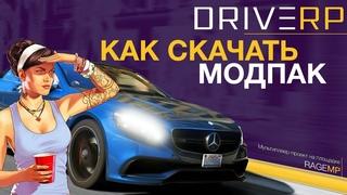 DRIVE RP | Как скачать и установить модпак