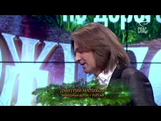 ДМИТРИЙ МАЛИКОВ - ЛЕТУЧИЙ ГОЛЛАНДЕЦ