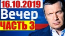 Будущее Украины и Порошенко при Зеленском 16 10 2019