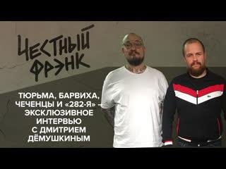 Тюрьма, Барвиха, чеченцы и 282-я  эксклюзивное интервью с Дмитрием  Дёмушкиным