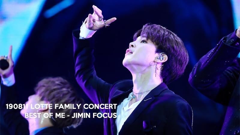 방탄소년단 지민 190811 롯데패밀리 콘서트 BEST OF ME JIMIN FOCUS BTS 지민 직캠