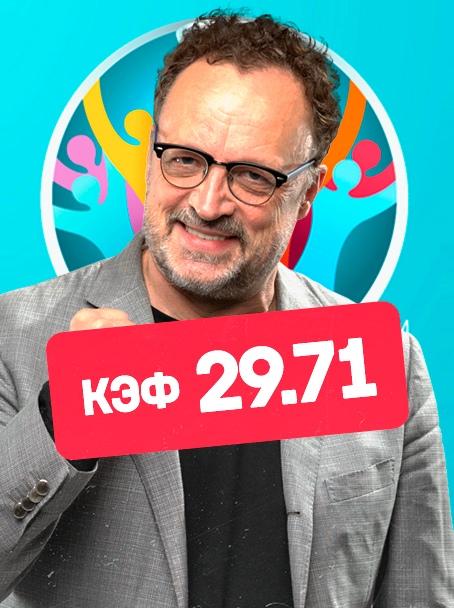 Горячий экспресс Гусева на отбор Евро с кэфом 29.71