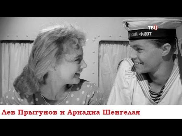 Лев Прыгунов и Ариадна Шенгелая