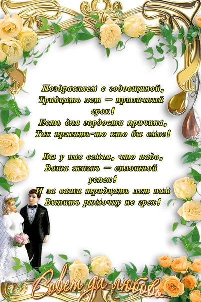 является, сути, сценки поздравления на свадьбу жемчужную свадьбу клиенты оставляют отзывы