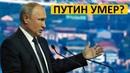 Путин умер Россией правят двойники