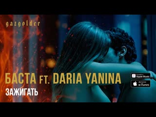 Премьера клипа! Баста feat. Daria Yanina - Зажигать () ft.и